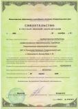 2-svidetelstvo_gosudarstvennoj_akkreditacii